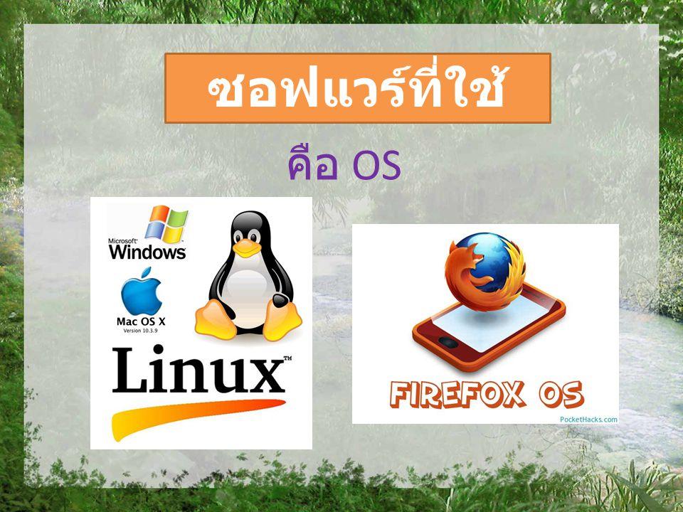 ซอฟแวร์ที่ใช้ คือ OS