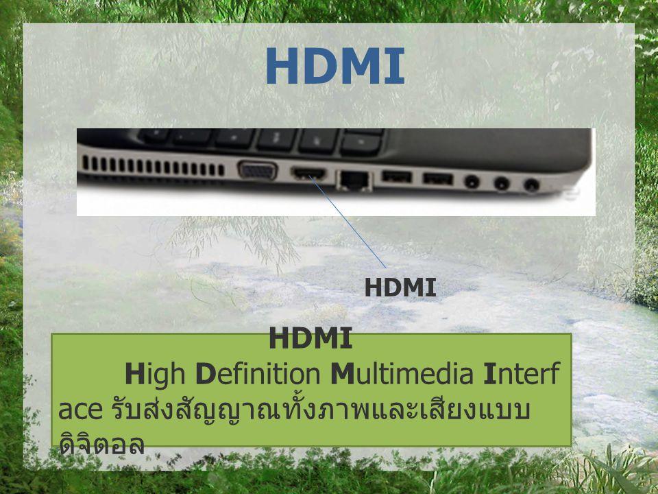 HDMI High Definition Multimedia Interf ace รับส่งสัญญาณทั้งภาพและเสียงแบบ ดิจิตอล HDMI