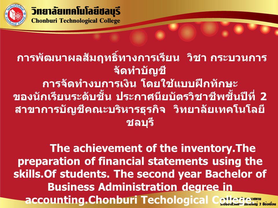 การพัฒนาผลสัมฤทธิ์ทางการเรียน วิชา กระบวนการ จัดทำบัญชี การจัดทำงบการเงิน โดยใช้แบบฝึกทักษะ ของนักเรียนระดับชั้น ประกาศนียบัตรวิชาชีพชั้นปีที่ 2 สาขาก