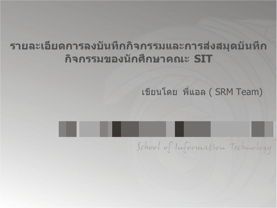 รายละเอียดการลงบันทึกกิจกรรมและการส่งสมุดบันทึก กิจกรรมของนักศึกษาคณะ SIT เขียนโดย พี่แอล ( SRM Team)