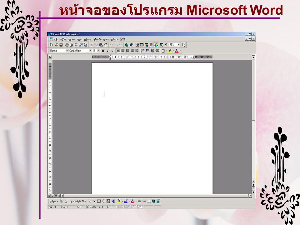 หน้าจอของโปรแกรม Microsoft Word