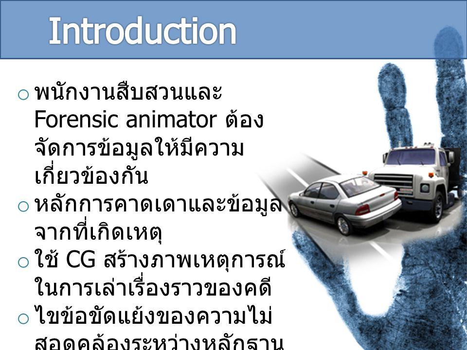 o พนักงานสืบสวนและ Forensic animator ต้อง จัดการข้อมูลให้มีความ เกี่ยวข้องกัน o หลักการคาดเดาและข้อมูล จากที่เกิดเหตุ o ใช้ CG สร้างภาพเหตุการณ์ ในการ