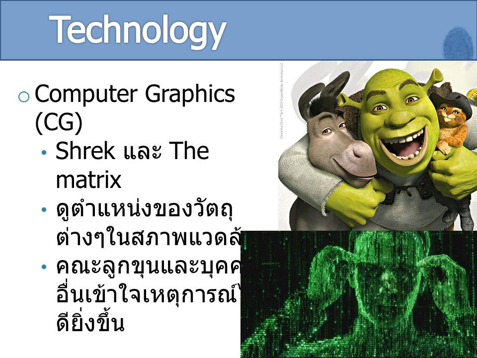 o Computer Graphics (CG) Shrek และ The matrix ดูตำแหน่งของวัตถุ ต่างๆในสภาพแวดล้อม คณะลูกขุนและบุคคล อื่นเข้าใจเหตุการณ์ได้ ดียิ่งขึ้น
