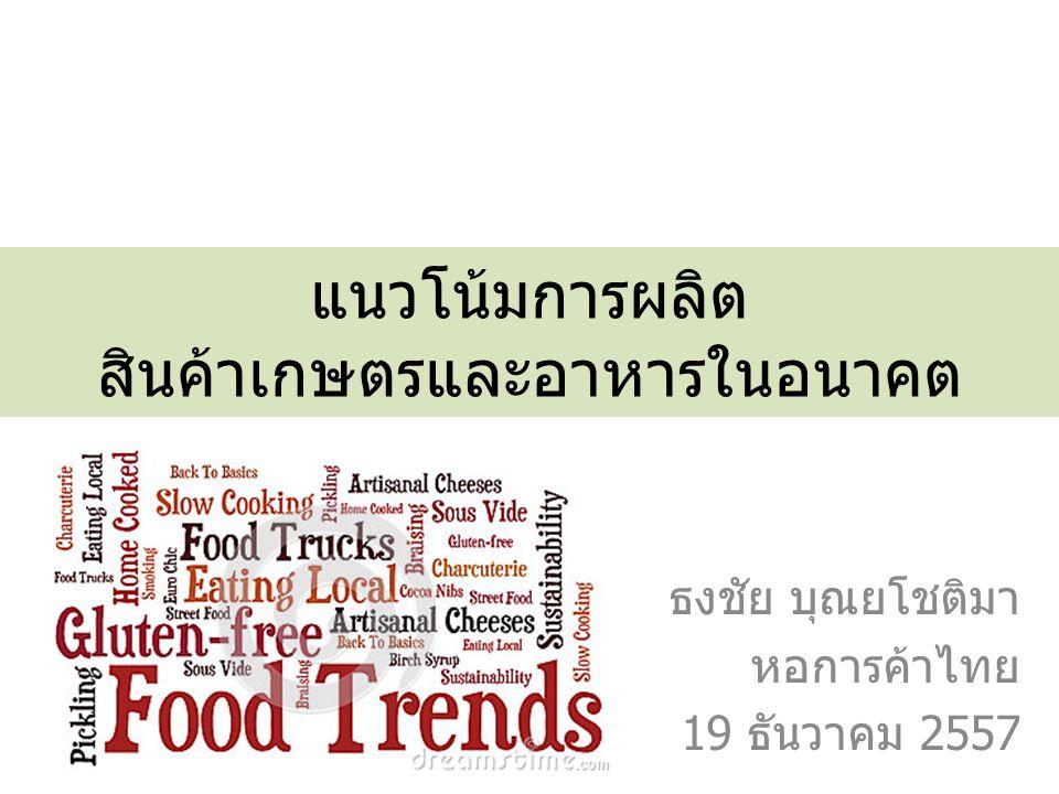 แนวโน้มการผลิต สินค้าเกษตรและอาหารในอนาคต ธงชัย บุณยโชติมา หอการค้าไทย 19 ธันวาคม 2557
