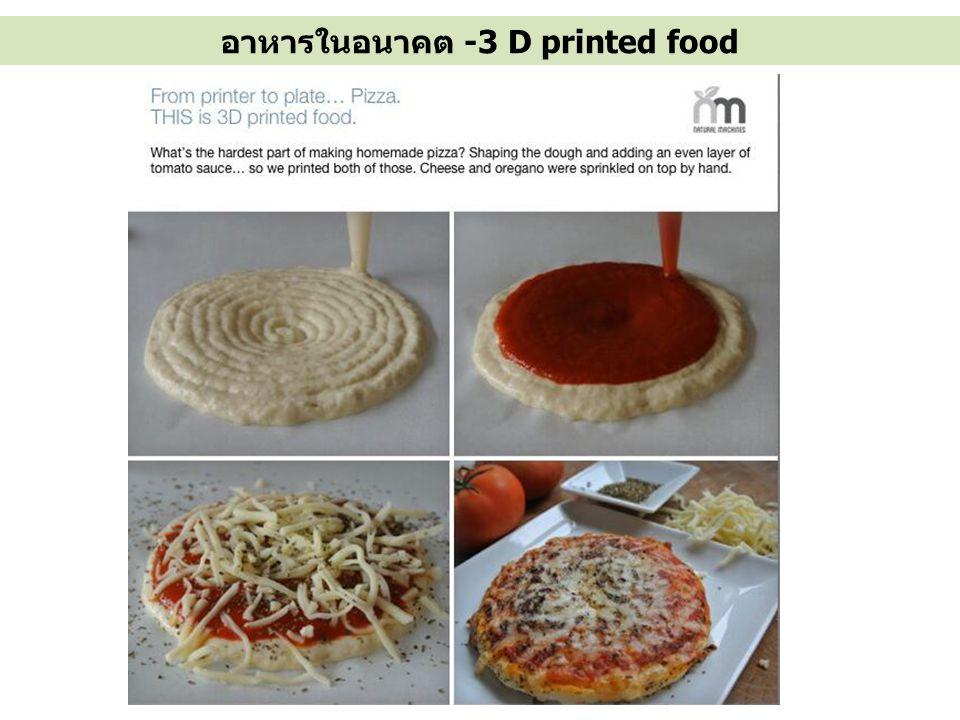 อาหารในอนาคต -3 D printed food