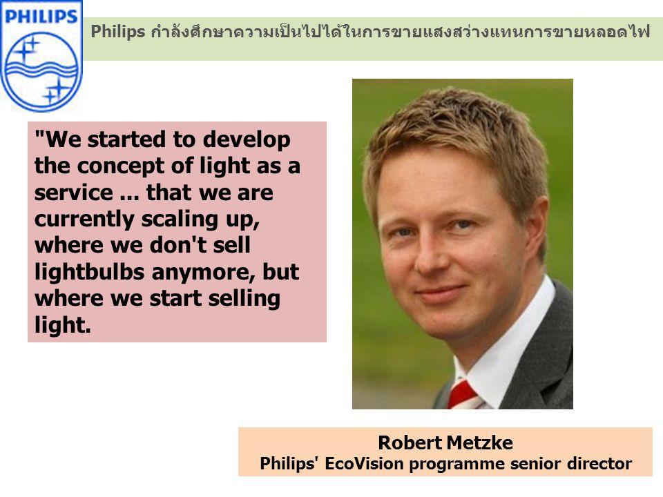 Philips กำลังศึกษาความเป็นไปได้ในการขายแสงสว่างแทนการขายหลอดไฟ We started to develop the concept of light as a service...