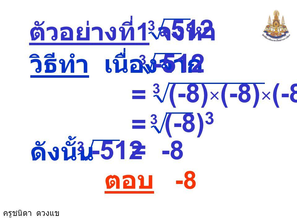 ครูชนิดา ดวงแข ถ้าไม่สามารถหาจำนวนเต็ม ที่ยกกำลังสาม แล้วเท่ากับจำนวน เต็มที่กำหนดให้ รากที่สามของ จำนวนนั้น จะเป็น จำนวนอตรรกยะ