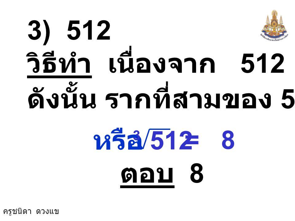 ครูชนิดา ดวงแข ดังนั้น จึงเขียน แทนรากที่ สามของ 40 40 3 วิธีทำ เนื่องจากไม่มีจำนวนเต็ม ใดที่ยกกำลังสามแล้วเท่ากับ 40 3 ตอบ 2) 40
