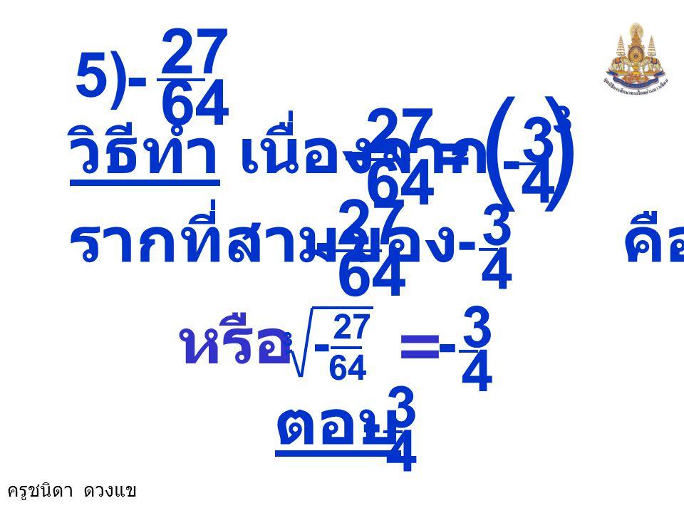 ครูชนิดา ดวงแข ดังนั้น จึงเขียน แทนราก ที่สามของ 650 650 3 วิธีทำ เนื่องจากไม่มีจำนวนเต็ม ใดที่ยกกำลังสามแล้วเท่ากับ 650 3 ตอบ 4) 650