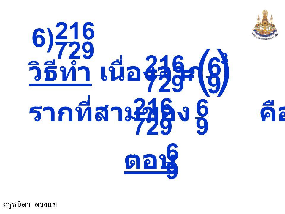 ครูชนิดา ดวงแข 5) 64 27 - ) 4 3 ( 3 - = วิธีทำ เนื่องจาก 64 27 - รากที่สามของ คือ 64 27 - 4 3 - หรือ 3 64 27 - 4 3 - = ตอบ 4 3 -