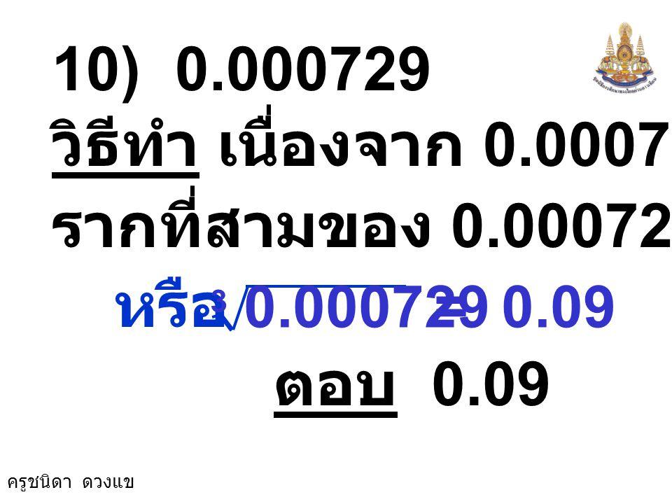 ครูชนิดา ดวงแข ดังนั้น จึงเขียน แทนราก ที่สามของ 0.05 0.05 3 วิธีทำ เนื่องจากไม่มีจำนวนเต็ม ใดที่ยกกำลังสามแล้วเท่ากับ 0.05 3 ตอบ 9) 0.05