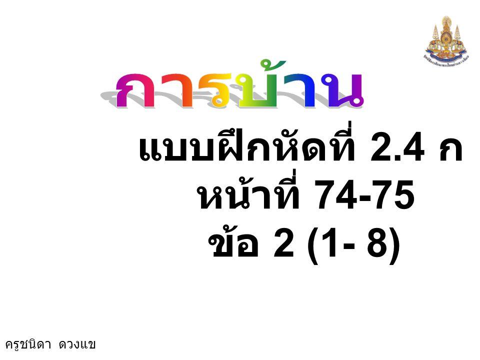 ครูชนิดา ดวงแข 10) 0.000729 วิธีทำ เนื่องจาก 0.000729 = (0.09) 3 รากที่สามของ 0.000729 คือ 0.09 ตอบ 0.09 หรือ = 0.090.000729 3