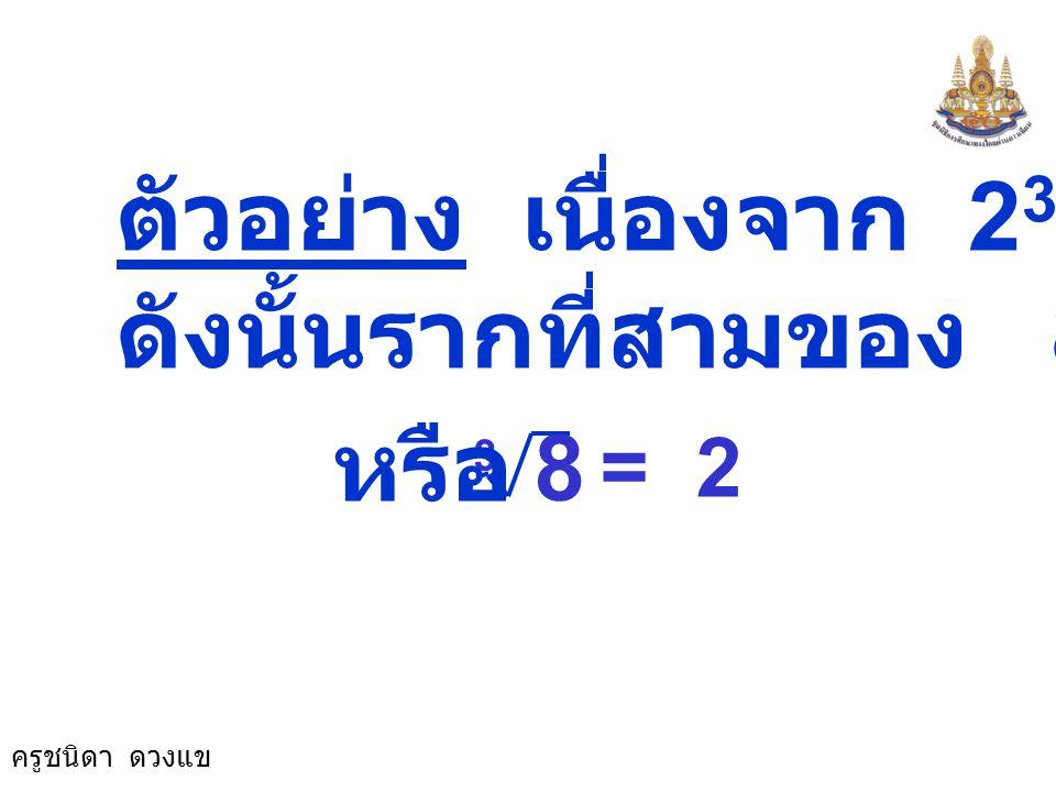 สัญลักษณ์ อ่านว่า 3 a จากบทนิยามจะได ้  a 3 3 = a รากที่สามของ a