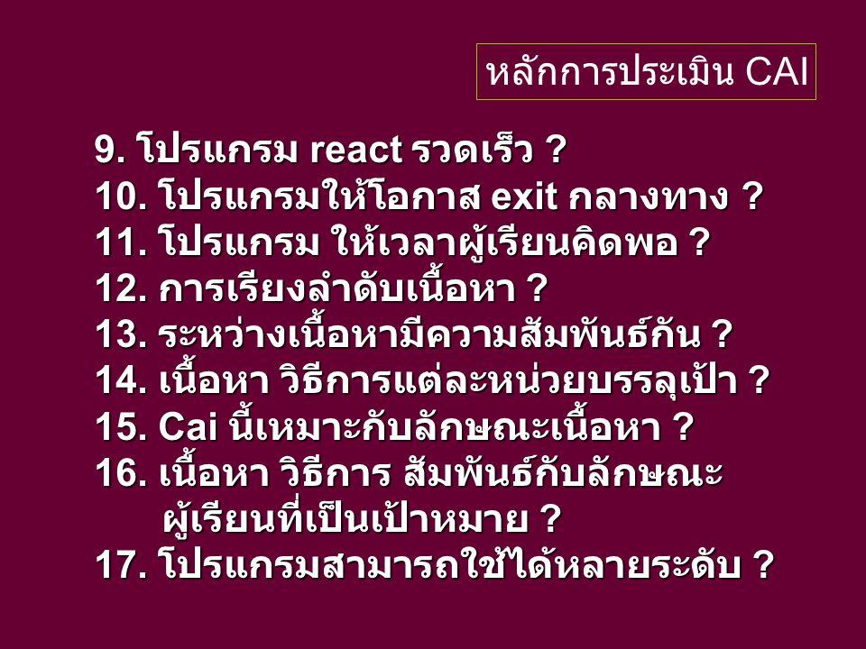 หลักการประเมิน CAI 9. โปรแกรม react รวดเร็ว . 10.