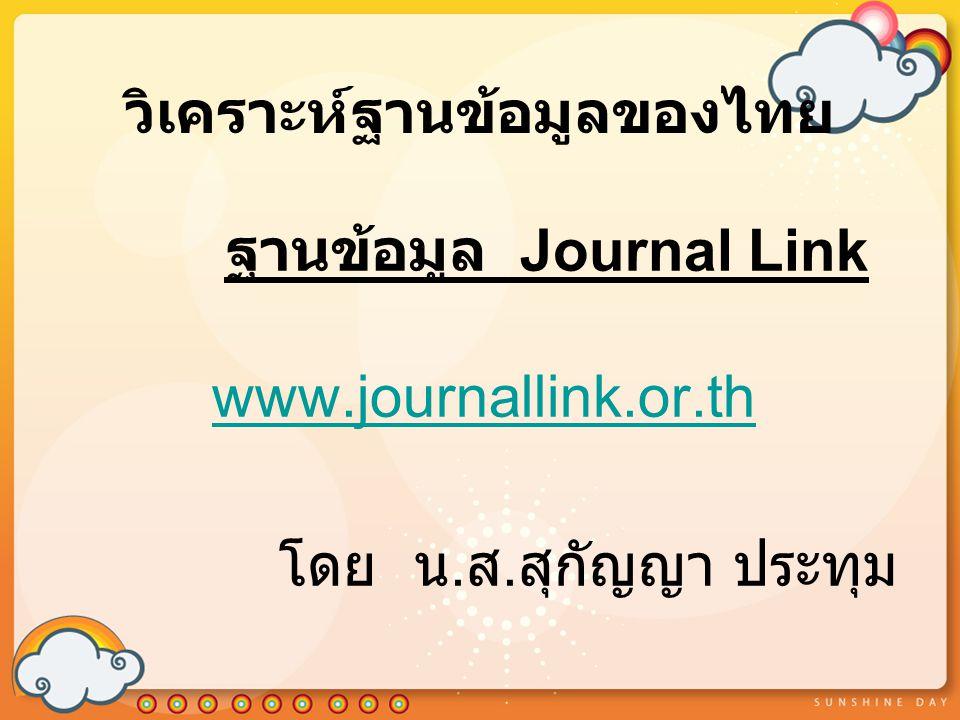 วิเคราะห์ฐานข้อมูลของไทย ฐานข้อมูล Journal Link www.journallink.or.th โดย น. ส. สุกัญญา ประทุม