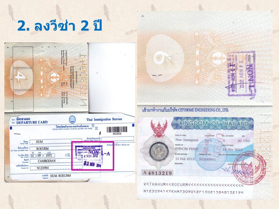 2. ลงวีซ่า 2 ปี