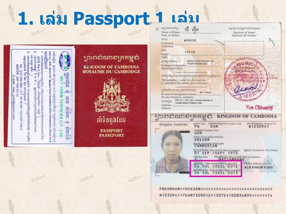 1. เล่ม Passport 1 เล่ม