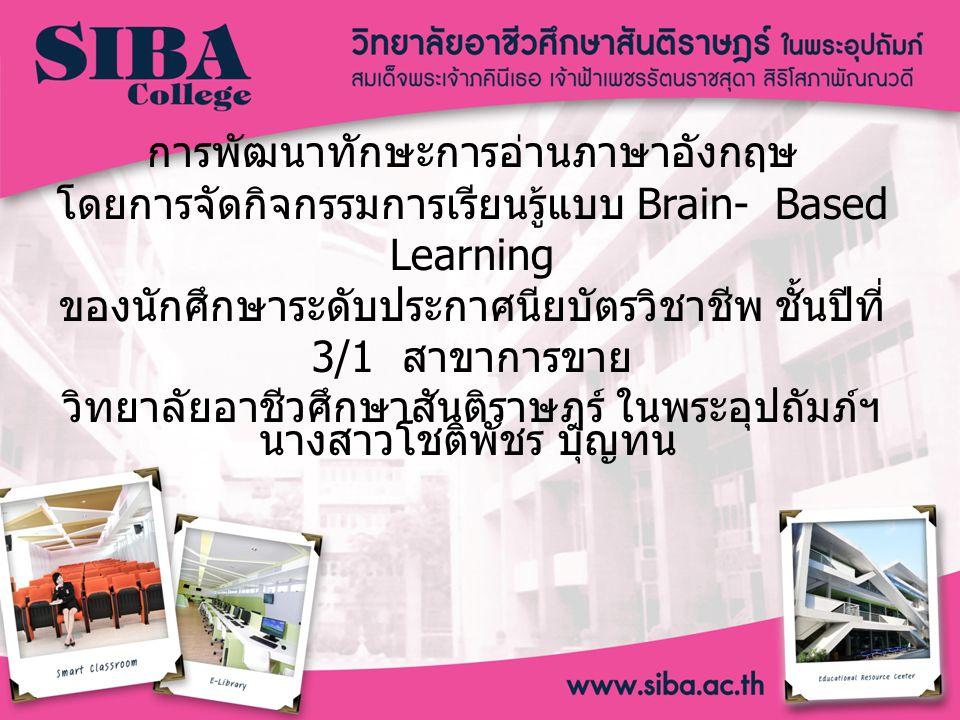 การพัฒนาทักษะการอ่านภาษาอังกฤษ โดยการจัดกิจกรรมการเรียนรู้แบบ Brain- Based Learning ของนักศึกษาระดับประกาศนียบัตรวิชาชีพ ชั้นปีที่ 3/1 สาขาการขาย วิทย