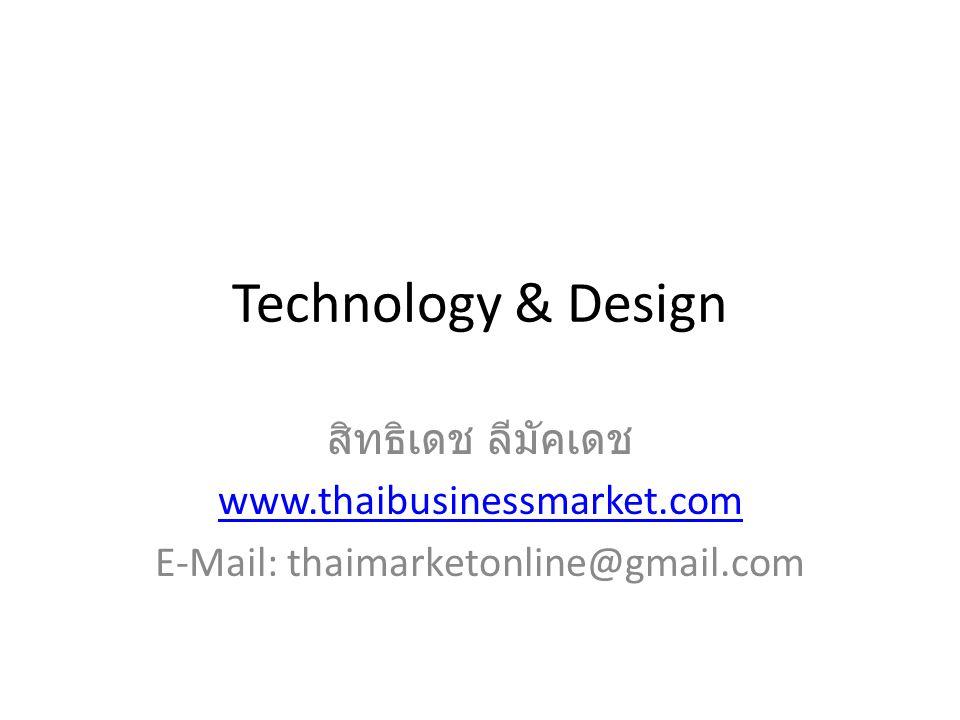 Technology & Design สิทธิเดช ลีมัคเดช www.thaibusinessmarket.com E-Mail: thaimarketonline@gmail.com
