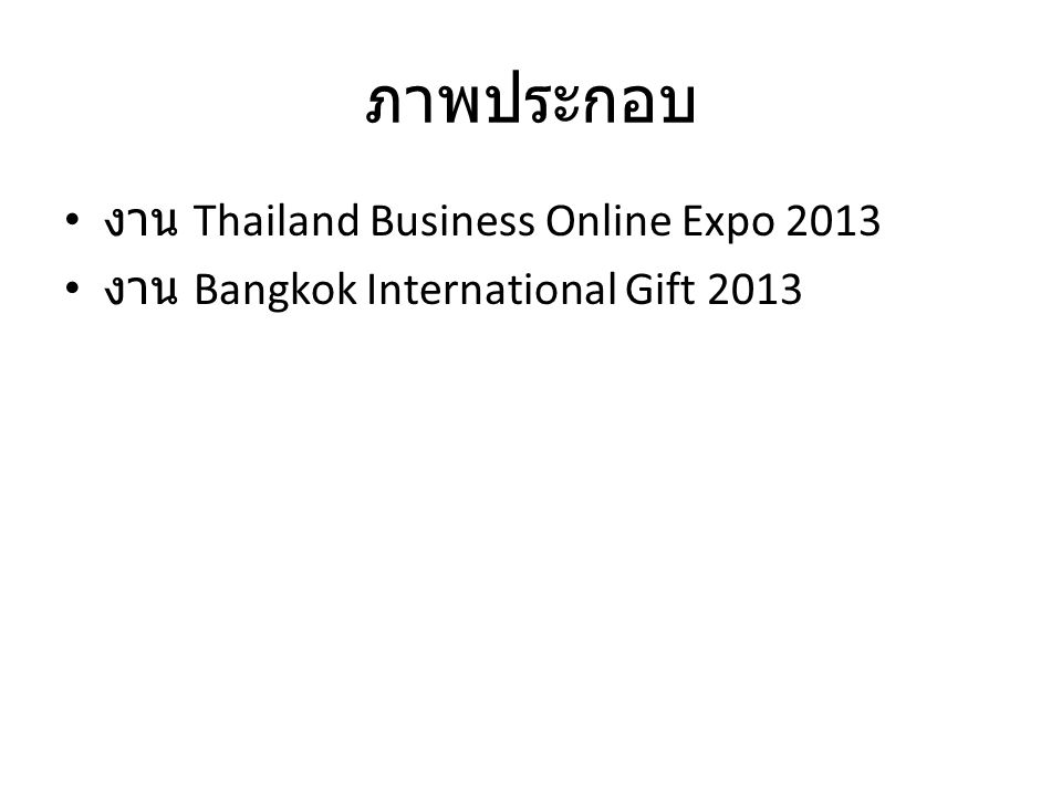 ภาพประกอบ งาน Thailand Business Online Expo 2013 งาน Bangkok International Gift 2013