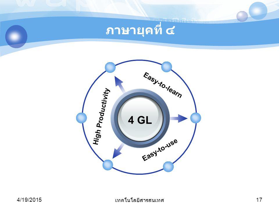 4/19/2015 เทคโนโลยีสารสนเทศ 17 ภาษายุคที่ ๔ 4 GL Easy-to-learn Easy-to-use High Productivity