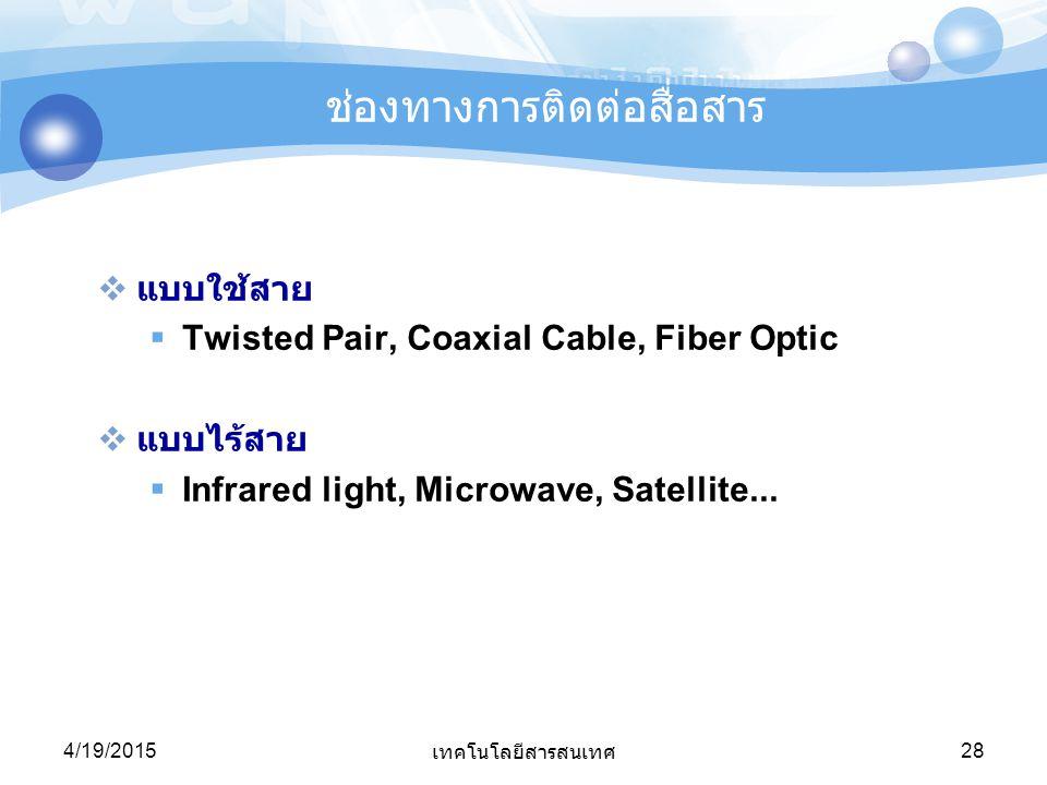 4/19/2015 เทคโนโลยีสารสนเทศ 28 ช่องทางการติดต่อสื่อสาร  แบบใช้สาย  Twisted Pair, Coaxial Cable, Fiber Optic  แบบไร้สาย  Infrared light, Microwave,