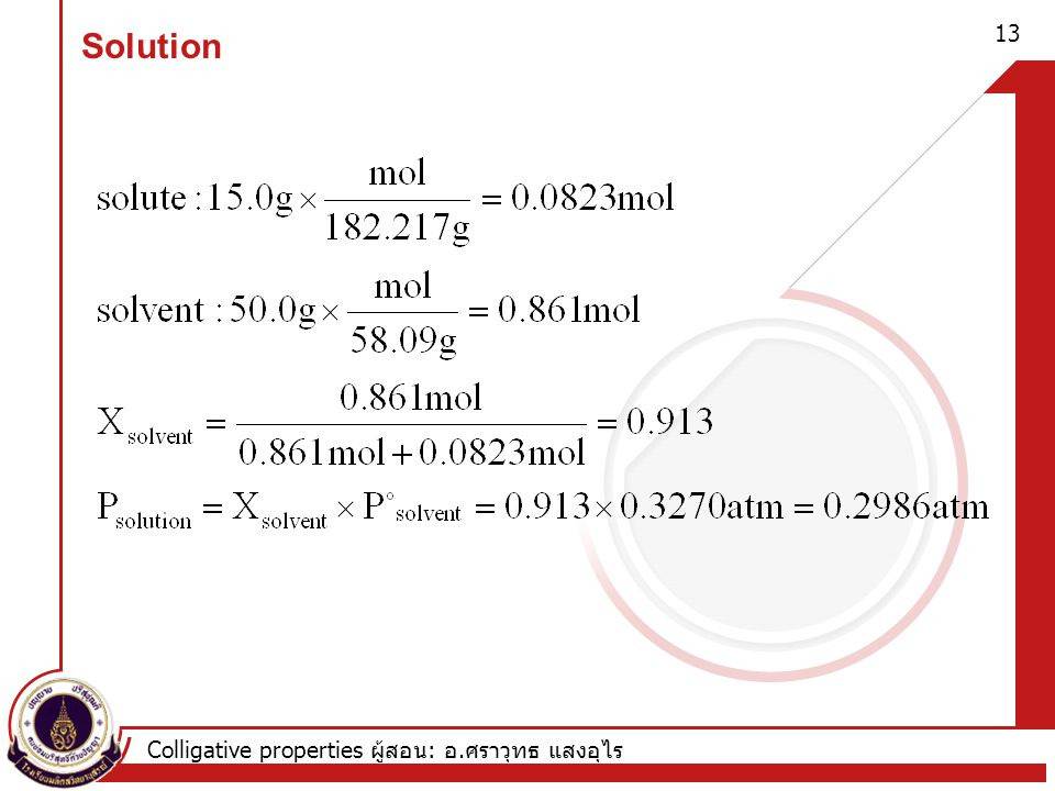 Colligative properties ผู้สอน : อ. ศราวุทธ แสงอุไร Solution 13