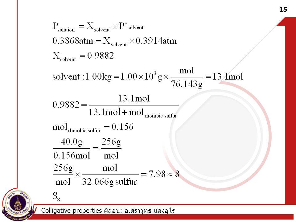 Colligative properties ผู้สอน : อ. ศราวุทธ แสงอุไร 15
