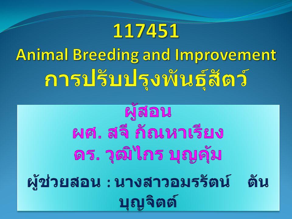 Overview of Animal Breeding Stop and think ?...ทำไมต้องมีการปรับปรุงพันธุ์ สัตว์ .