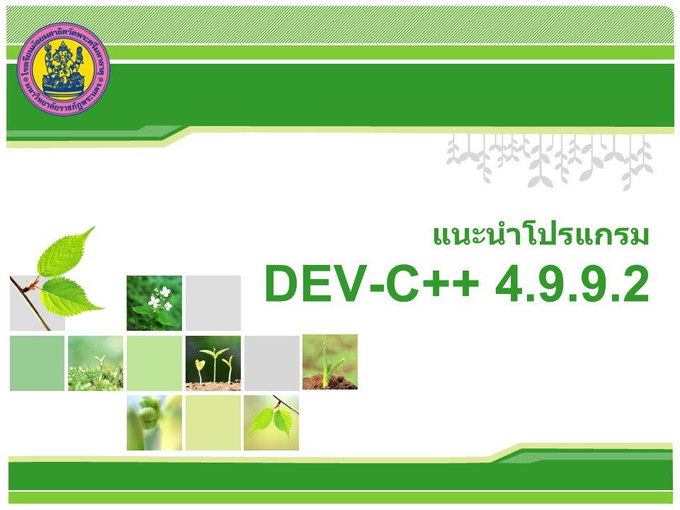 L/O/G/O แนะนำโปรแกรม DEV-C++ 4.9.9.2