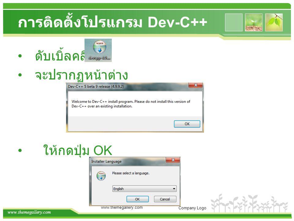 www.themegallery.com Company Logo การติดตั้งโปรแกรม Dev-C++ ดับเบิ้ลคลิกที่ จะปรากฏหน้าต่าง ให้กดปุ่ม OK
