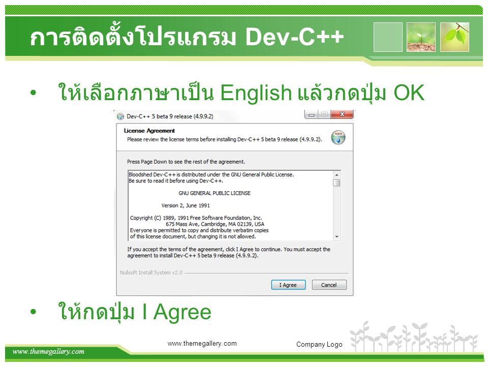 www.themegallery.com Company Logo การติดตั้งโปรแกรม Dev-C++ ให้เลือกภาษาเป็น English แล้วกดปุ่ม OK ให้กดปุ่ม I Agree