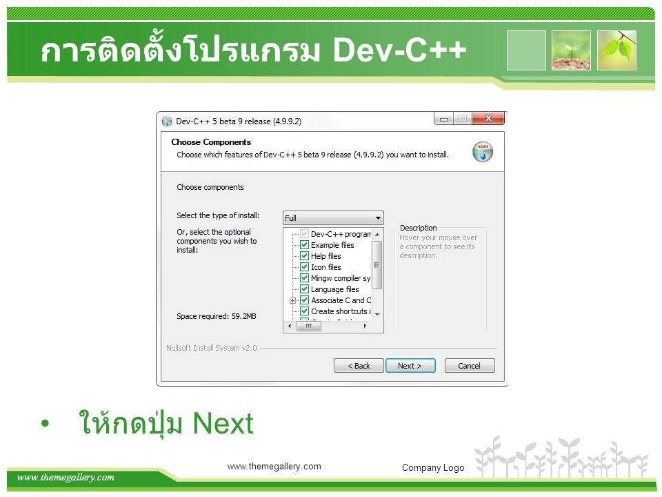 www.themegallery.com Company Logo การติดตั้งโปรแกรม Dev-C++ ให้กดปุ่ม Next