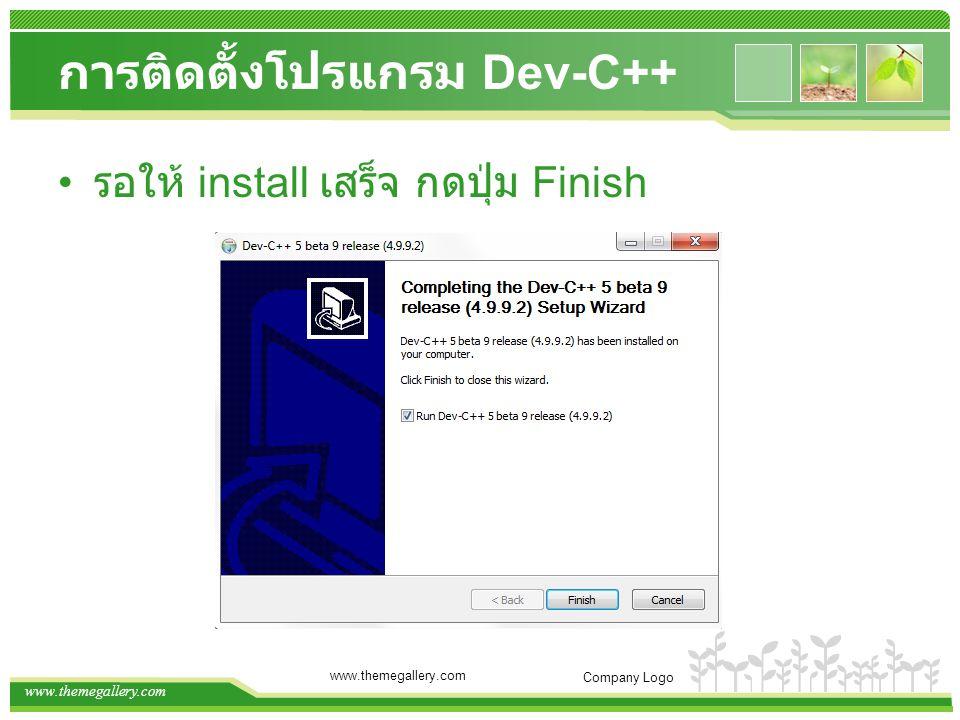 www.themegallery.com Company Logo การติดตั้งโปรแกรม Dev-C++ หลังจากลงเสร็จ จะปรากฏหน้าต่างนี้ กดปุ่ม OK