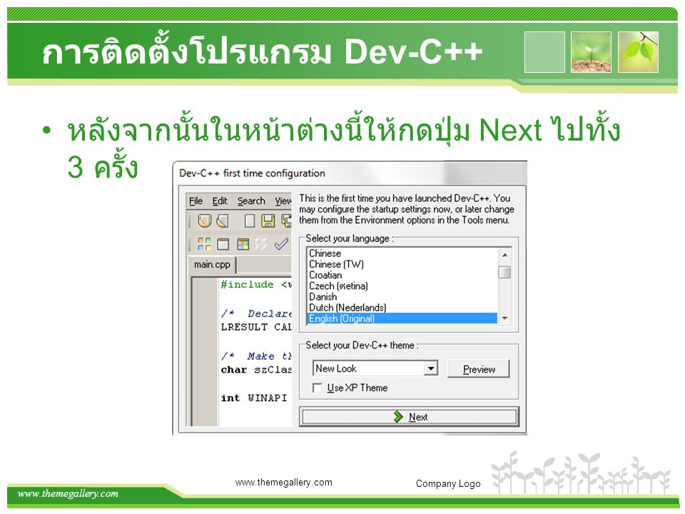 www.themegallery.com Company Logo การติดตั้งโปรแกรม Dev-C++ หลังจากนั้นในหน้าต่างนี้ให้กดปุ่ม Next ไปทั้ง 3 ครั้ง