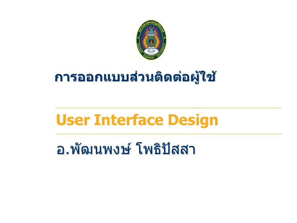 การออกแบบส่วนติดต่อผู้ใช้ User Interface Design อ.พัฒนพงษ์ โพธิปัสสา