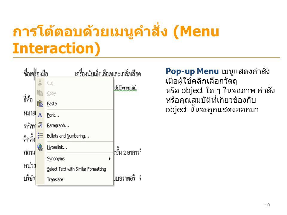 การโต้ตอบด้วยเมนูคำสั่ง (Menu Interaction) Pop-up Menu เมนูแสดงคำสั่ง เมื่อผู้ใช้คลิกเลือกวัตถุ หรือ object ใด ๆ ในจอภาพ คำสั่ง หรือคุณสมบัติที่เกี่ยว