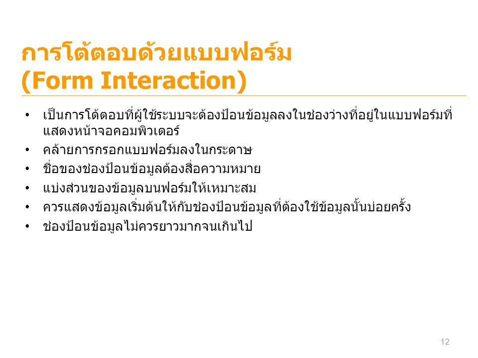 การโต้ตอบด้วยแบบฟอร์ม (Form Interaction) เป็นการโต้ตอบที่ผู้ใช้ระบบจะต้องป้อนข้อมูลลงในช่องว่างที่อยู่ในแบบฟอร์มที่ แสดงหน้าจอคอมพิวเตอร์ คล้ายการกรอก