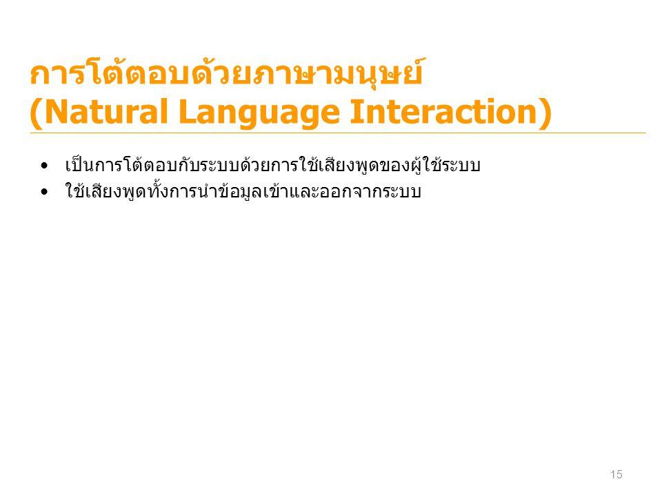 การโต้ตอบด้วยภาษามนุษย์ (Natural Language Interaction) เป็นการโต้ตอบกับระบบด้วยการใช้เสียงพูดของผู้ใช้ระบบ ใช้เสียงพูดทั้งการนำข้อมูลเข้าและออกจากระบบ