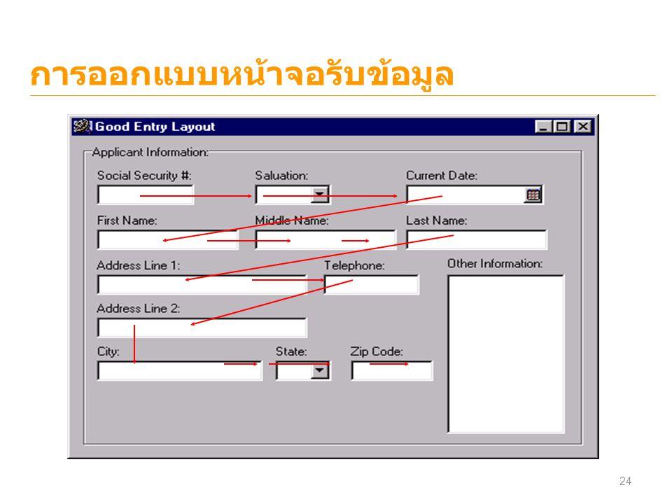 การออกแบบหน้าจอรับข้อมูล 24