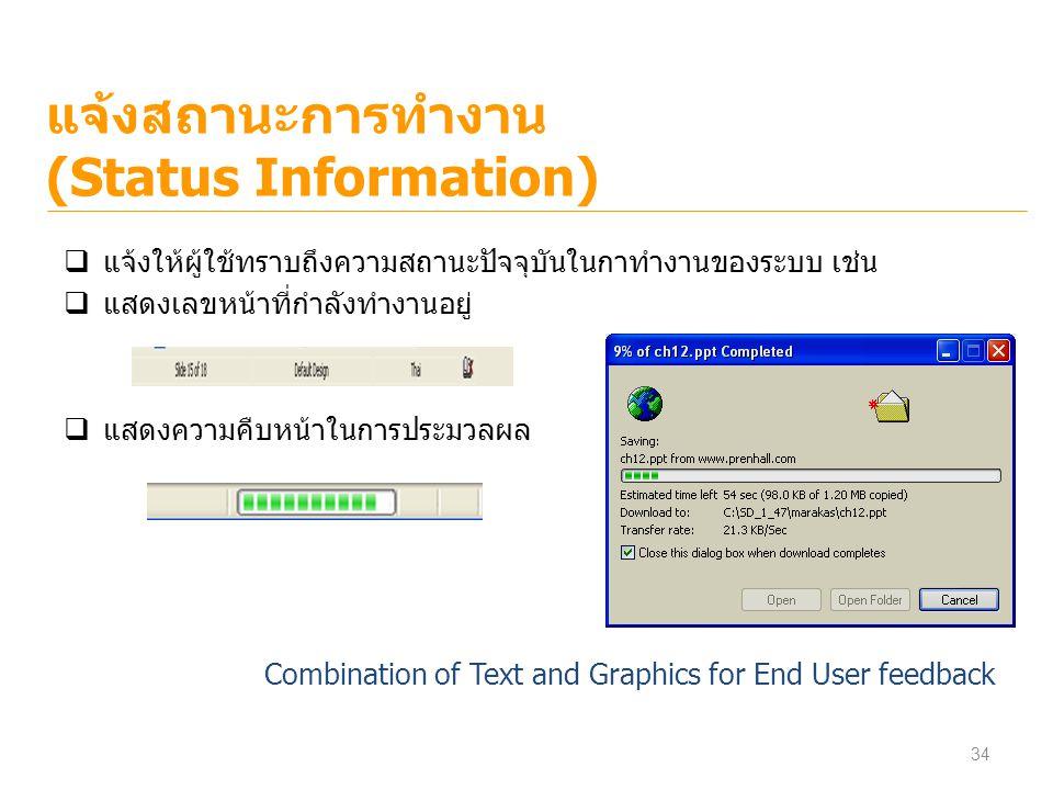 แจ้งสถานะการทำงาน (Status Information)  แจ้งให้ผู้ใช้ทราบถึงความสถานะปัจจุบันในกาทำงานของระบบ เช่น  แสดงเลขหน้าที่กำลังทำงานอยู่  แสดงความคืบหน้าใน