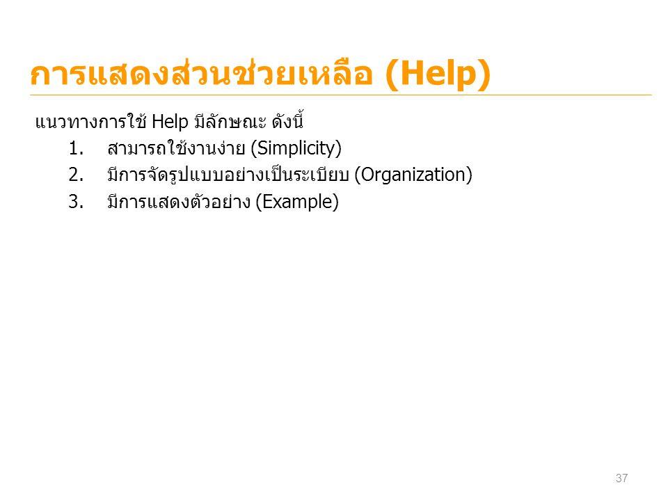 การแสดงส่วนช่วยเหลือ (Help) แนวทางการใช้ Help มีลักษณะ ดังนี้ 1.สามารถใช้งานง่าย (Simplicity) 2.มีการจัดรูปแบบอย่างเป็นระเบียบ (Organization) 3.มีการแ
