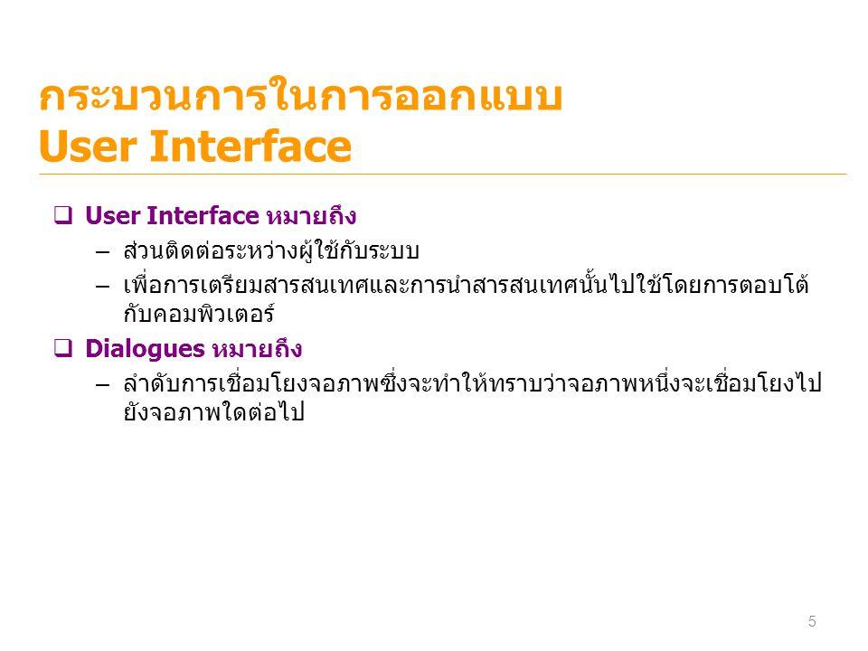 กระบวนการในการออกแบบ User Interface  User Interface หมายถึง – ส่วนติดต่อระหว่างผู้ใช้กับระบบ – เพื่อการเตรียมสารสนเทศและการนำสารสนเทศนั้นไปใช้โดยการต