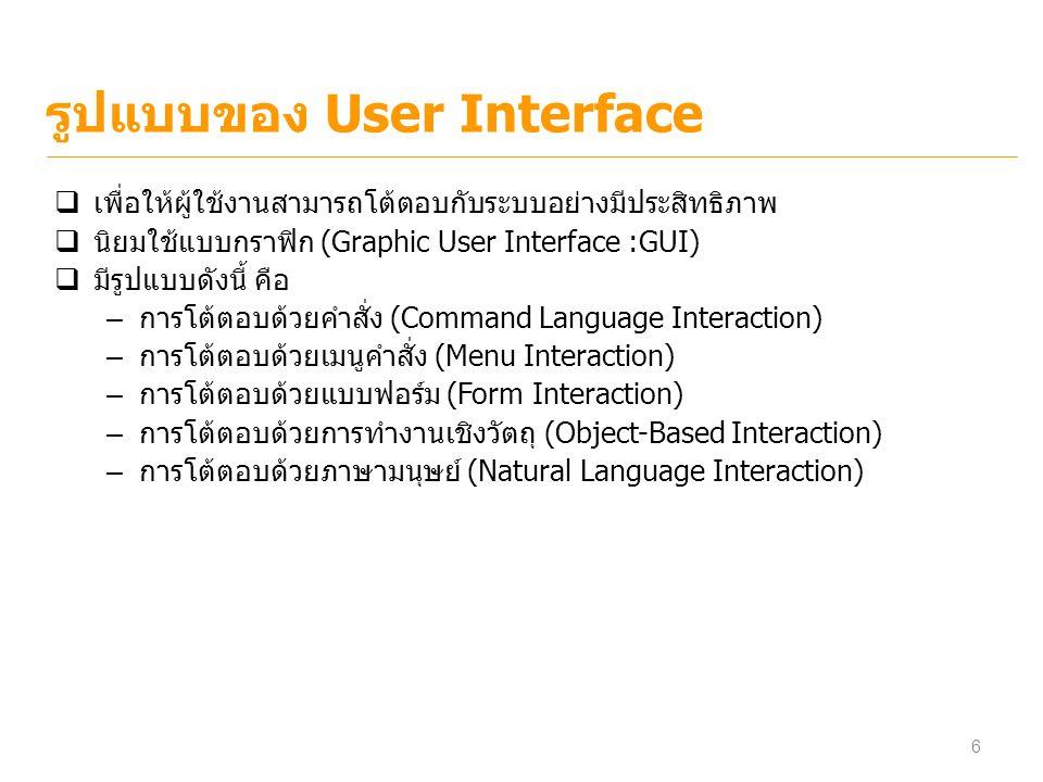 รูปแบบของ User Interface  เพื่อให้ผู้ใช้งานสามารถโต้ตอบกับระบบอย่างมีประสิทธิภาพ  นิยมใช้แบบกราฟิก (Graphic User Interface :GUI)  มีรูปแบบดังนี้ คื