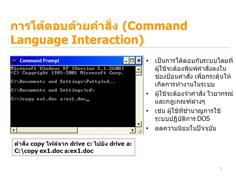 การโต้ตอบด้วยคำสั่ง (Command Language Interaction) เป็นการโต้ตอบกับระบบโดยที่ ผู้ใช้จะต้องพิมพ์คำสั่งลงใน ช่องป้อนคำสั่ง เพื่อกระตุ้นให้ เกิดการทำงานใ