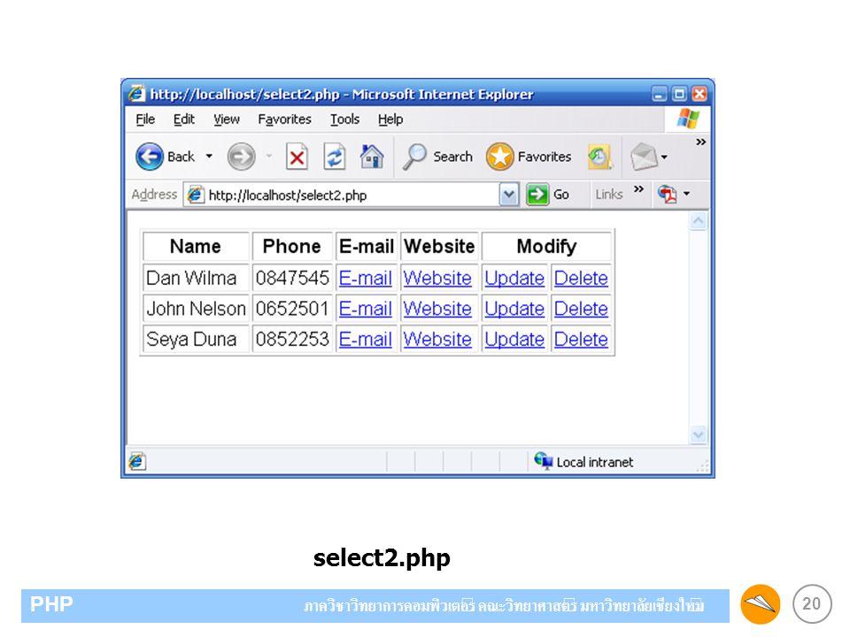 20 PHP ภาควิชาวิทยาการคอมพิวเตอร์ คณะวิทยาศาสตร์ มหาวิทยาลัยเชียงใหม่ select2.php
