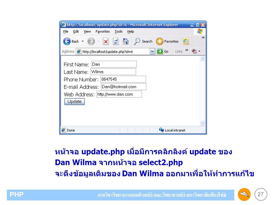 27 PHP ภาควิชาวิทยาการคอมพิวเตอร์ คณะวิทยาศาสตร์ มหาวิทยาลัยเชียงใหม่ หน้าจอ update.php เมื่อมีการคลิกลิงค์ update ของ Dan Wilma จากหน้าจอ select2.php