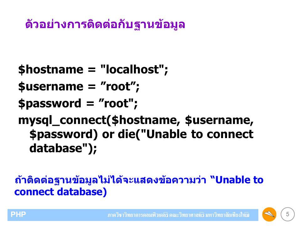 26 PHP ภาควิชาวิทยาการคอมพิวเตอร์ คณะวิทยาศาสตร์ มหาวิทยาลัยเชียงใหม่ > First Name: > Last Name: > Phone Number: <input type= text name= ud_phone value= > E-mail Address: <input type= text name= ud_email value= > Web Address: <input type= text name= ud_web value= > <.