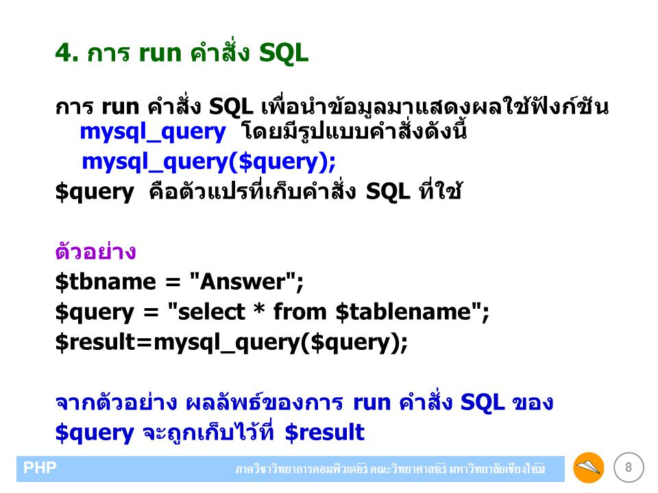 39 PHP ภาควิชาวิทยาการคอมพิวเตอร์ คณะวิทยาศาสตร์ มหาวิทยาลัยเชียงใหม่ ตัวอย่าง SQL สำหรับการเลือกข้อมูลจากตาราง ครั้งที่ 2 : เชื่อมความสัมพันธ์ระหว่างตาราง register กับ student ด้วยฟิลด์ stucode จากนั้นดึงฟิลด์ stuname ออกจากตาราง student และฟิลด์ grade ออกจากตาราง register ด้วยเงื่อนไข register.stucode = stucode ที่ดึงออกมาได้จาก query ครั้งที่ 1 SELECT student.stuname, register.grade, register.subcode FROM student INNER JOIN register ON student.stucode = register.stucode WHERE (((register.subcode)= $subcode ));