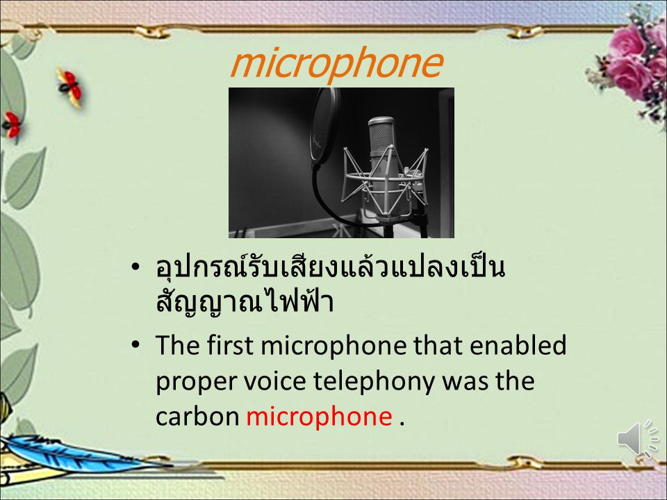 mouse อุปกรณ์ที่ทำหน้าที่ป้อนข้อมูล อย่างหนึ่ง A computer mouse is an input device that is most often used with a personal computer.